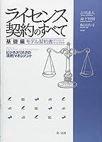 ライセンス契約のすべて 基礎編 ~ビジネスリスクの法的マネジメント~