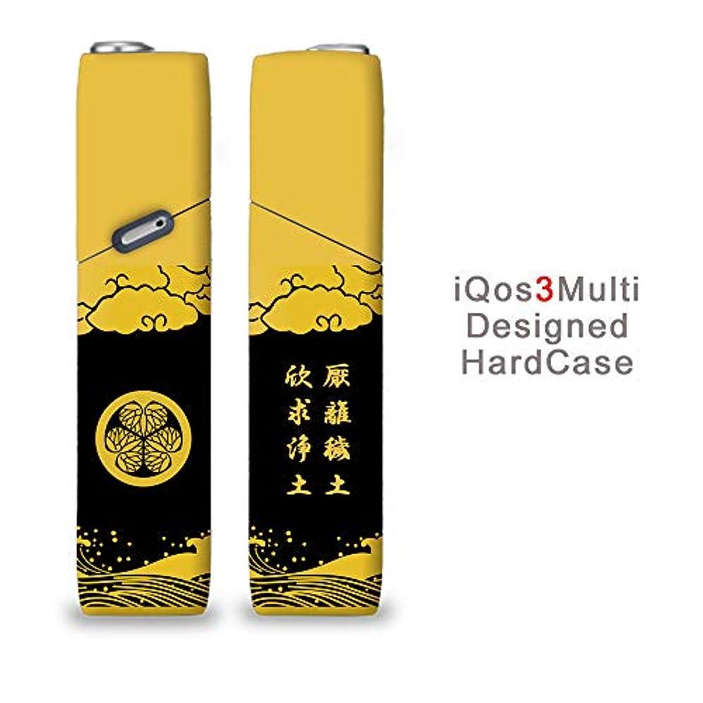 完全国内受注生産 iQOS3マルチ用 アイコス3マルチ用 熱転写全面印刷 家紋 徳川家康 加熱式タバコ 電子タバコ 禁煙サポート アクセサリー プラスティックケース ハードケース 日本製
