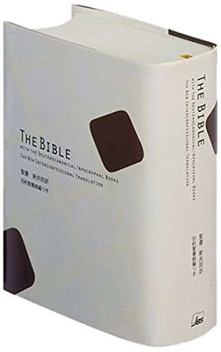 ミニ判聖書(茶) 新共同訳 旧約聖書続編つき