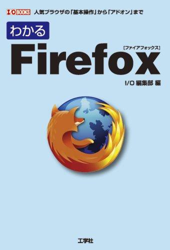 わかるFirefox―人気ブラウザの「基本操作」から「アドオン」まで (I・O BOOKS) -