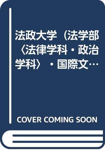 法政大学(法学部〈法律学科・政治学科〉・国際文化学部・キャリアデザイン学部−A方式) (2012年版 大学入試シリーズ)