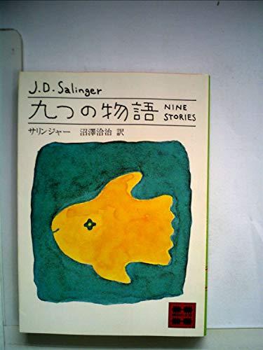 九つの物語 (1980年) (講談社文庫)の詳細を見る