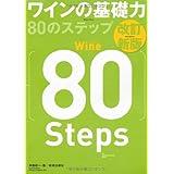 改訂新版 ワインの基礎力80のステップ (Winart book)