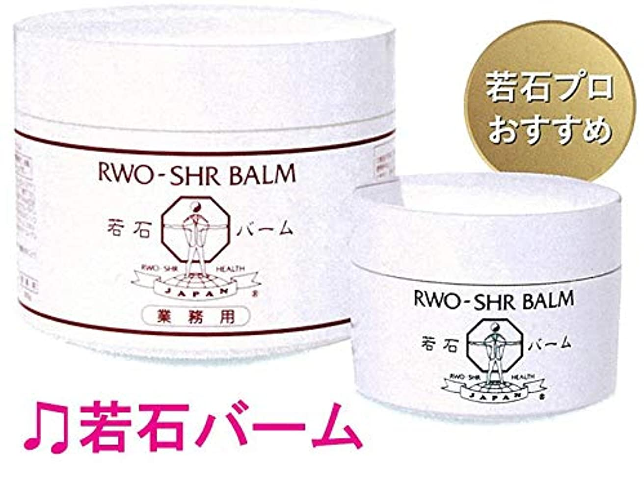 溶接汚染された太い若石バーム(250g) RWO-SHR BALM 国際若石健康研究会正規品