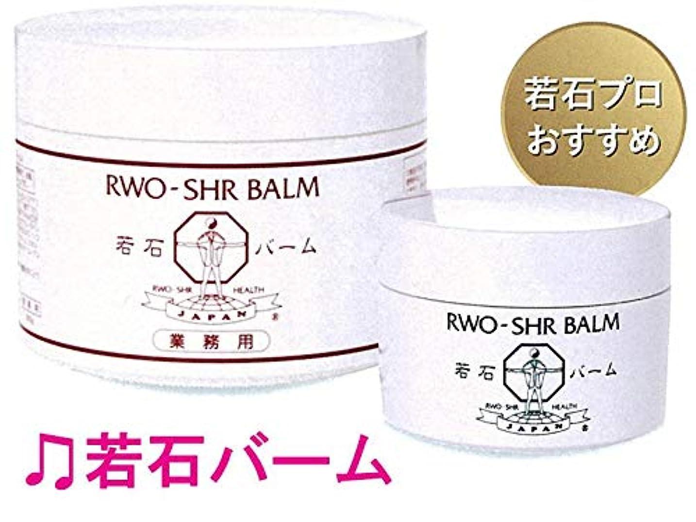 スペシャリスト節約するごみ若石バーム(250g) RWO-SHR BALM 国際若石健康研究会正規品