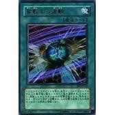 【遊戯王カード】 拡散する波動 【ウルトラ】 EE1-JP162-UR