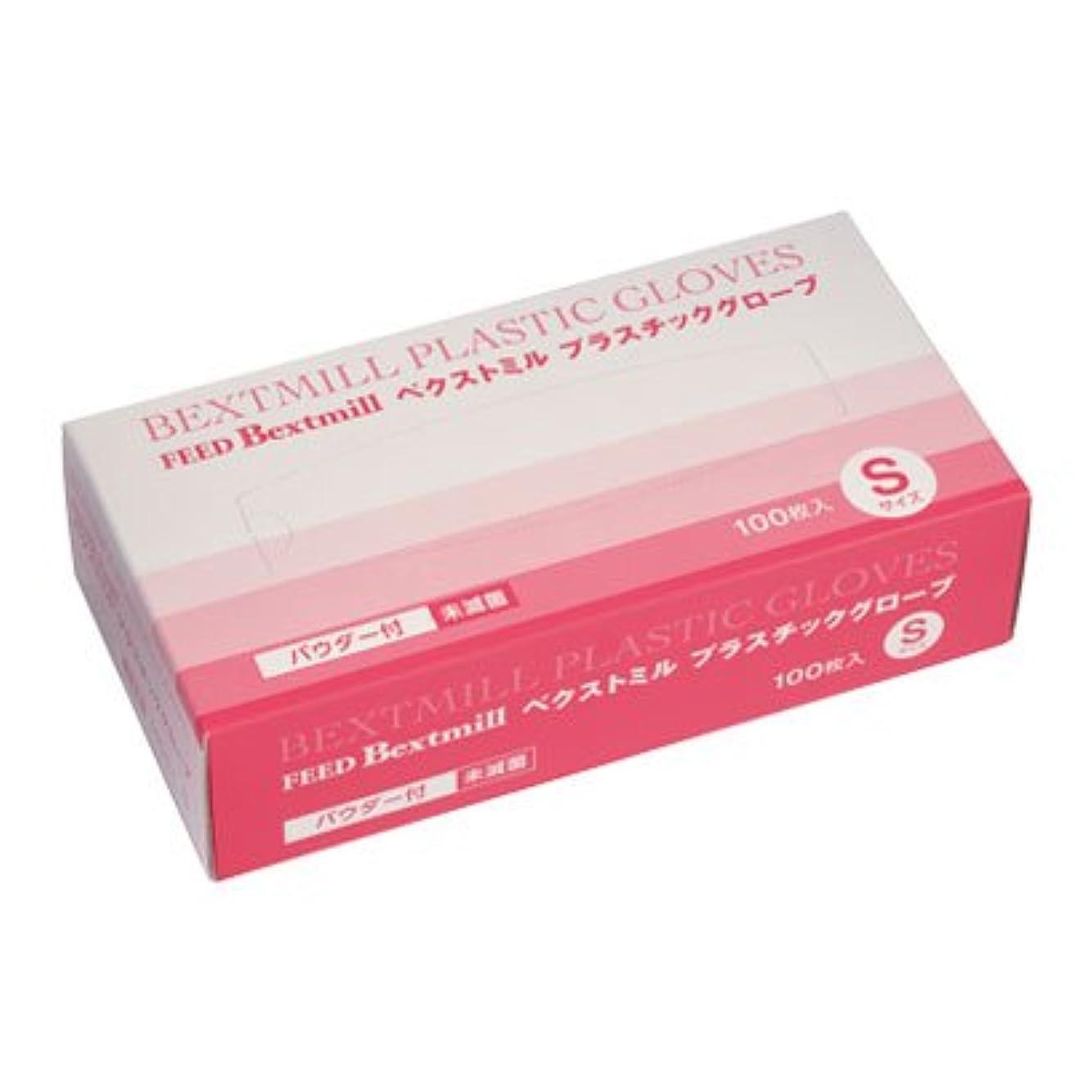 頬骨ボウリング資料【業務用】 FEED(フィード) ベクストミル プラスチックグローブ パウダー付S/カートン(100枚入×20ケース) (作業用)