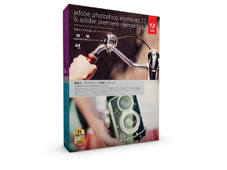 移住する傘結果Adobe Photoshop Elements 12 & Premiere Elements 12 乗換え?アップグレード版 Windows/Macintosh版