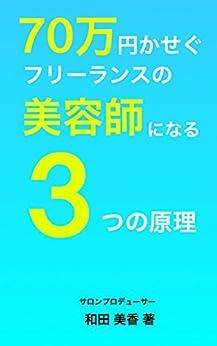 [和田 美香]の70万円稼ぐフリーランス美容師になる3つの原理 (みかん書房)