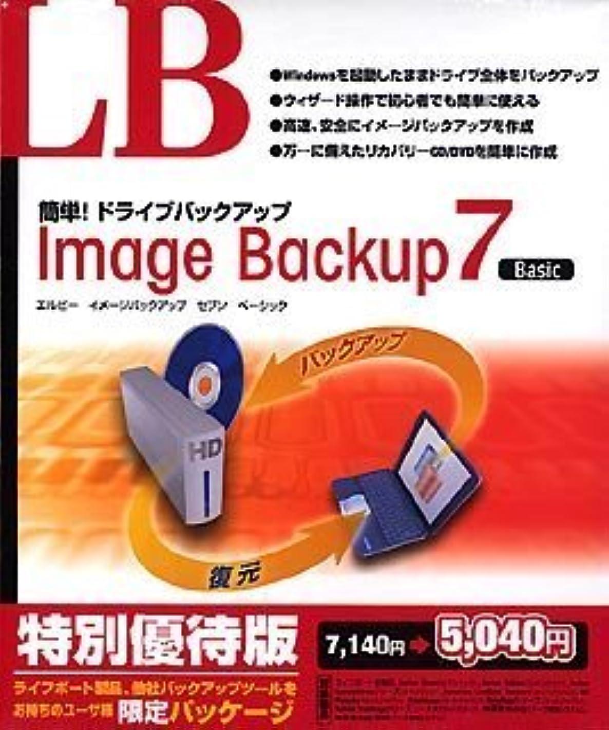 ビール銅キーLB Image Backup 7 Basic 特別優待版