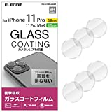 エレコム iPhone 11 Pro/11 Pro Max フィルム カメラレンズ保護 [高硬度9Hのガラスコーティングを採用] PM-A19BFLLNGLP