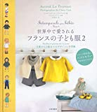 世界中で愛されるフランスの子ども服2~0歳から3歳までのデザインと全型紙