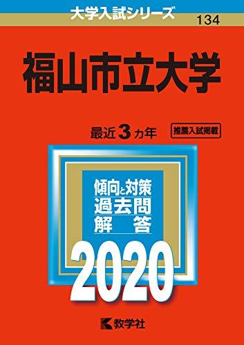 [画像:福山市立大学 (2020年版大学入試シリーズ)]
