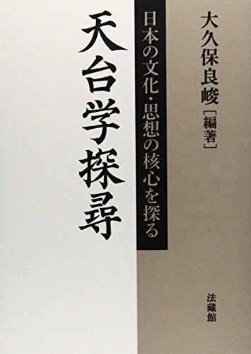 天台学探尋―日本の文化・思想の核心を探る