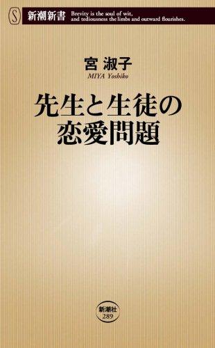 先生と生徒の恋愛問題 (新潮新書)の詳細を見る