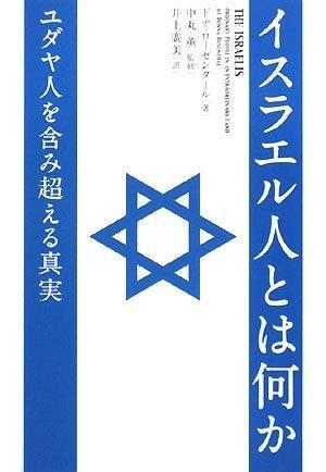 イスラエル人とは何か―ユダヤ人を含む超える真実の詳細を見る