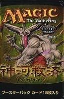 マジック:ザ・ギャザリング 日本語版 神河救済 パック