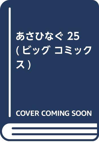 あさひなぐ 25 (ビッグ コミックス)