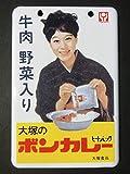 大塚のボンカレー松山容子ミニチュア ホーロー看板琺瑯看板大塚食品昭和レトロ