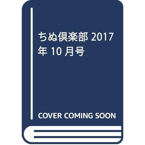 ちぬ倶楽部 2017年 10 月号 [雑誌]