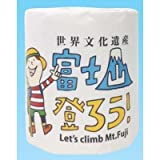 ノーブランド品 富士山登ろう トイレットペーパー 100個セット