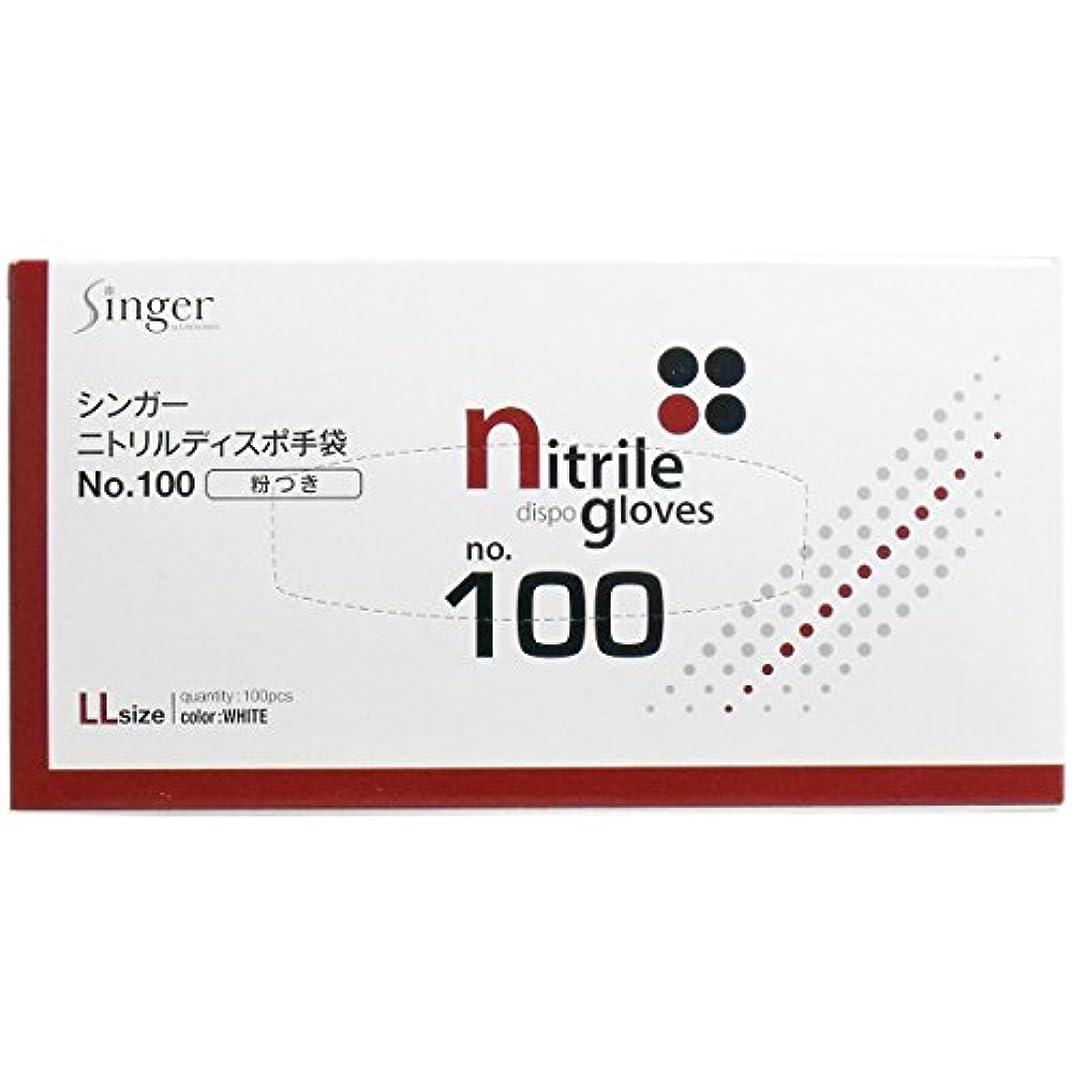 報告書つば安定しましたシンガーニトリルディスポ手袋 No.100 白 粉付 LLサイズ 100枚×20箱入