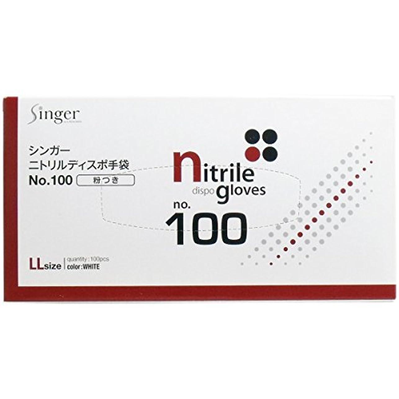 シンガーニトリルディスポ手袋 No.100 白 粉付 LLサイズ 100枚×20箱入