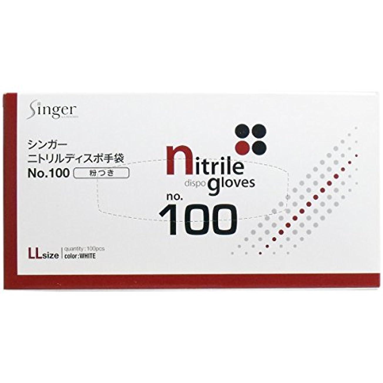 確かな製品ケイ素シンガーニトリルディスポ手袋 No.100 白 粉付 LLサイズ 100枚×20箱入