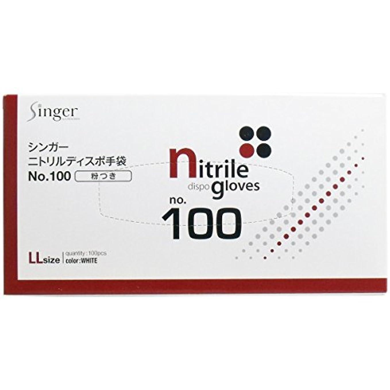 大胆円形便宜シンガーニトリルディスポ手袋 No.100 白 粉付 LLサイズ 100枚×20箱入