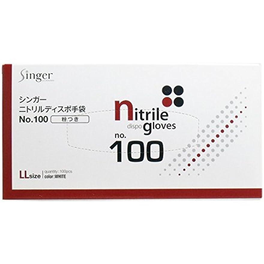 マッシュ性別鼓舞するシンガーニトリルディスポ手袋 No.100 白 粉付 LLサイズ 100枚×20箱入
