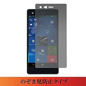 VAIO Phone Biz 【VPB0511S】/ VAIO Phone A【VPA0511S】 液晶保護フィルム (のぞき見防止) 実機装着確認済み ディーフ Deff DF-VAVF