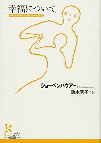 幸福について (光文社古典新訳文庫)(9784334753696)