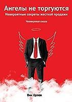 Ангелы не торгуются... Невероятные секреты : Книга 4
