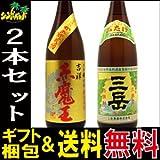【吉祥赤魔王】【三岳】みたけ) 1800ml×2本 飲み比べセット