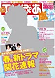 TVぴあ (テレビぴあ) 関西版 3月13日号[雑誌] (TVぴあ)