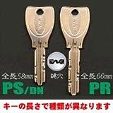 MIWA PR メーカー純正合鍵(コカギ)