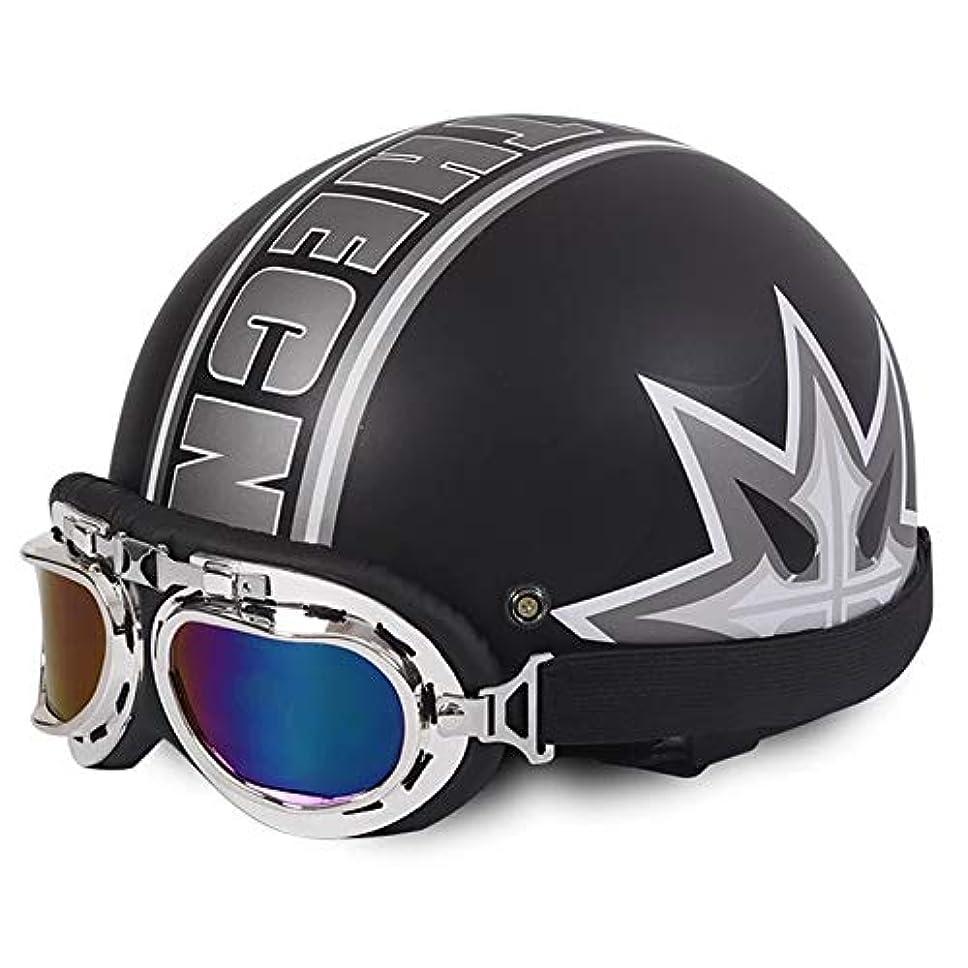 再生的到着するニコチンHYH 夏の電気自動車レトロハーレーヘルメットユニセックス安全ハーフヘルメットオートバイヘルメットブラック/シルバー - ラージ いい人生