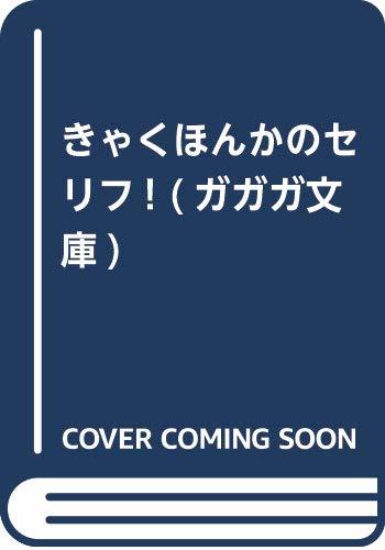 きゃくほんかのセリフ! (ガガガ文庫)
