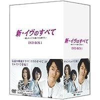 新・イヴのすべて ~愛とキャリアを賭けた女神たち~ DVD-BOX1