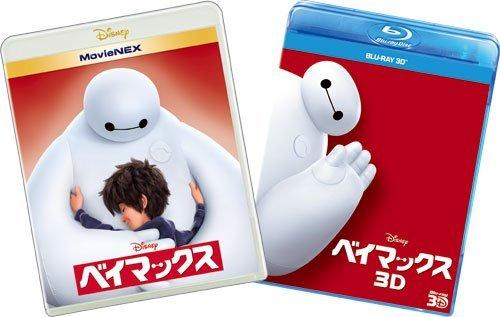 ベイマックスMovieNEXプラス3D:オンライン予約限定商品 [ブルーレイ3D+ブルーレイ+DVD+デジタルコピー(クラウド対応)+MovieNEXワールド] [Blu-ray]