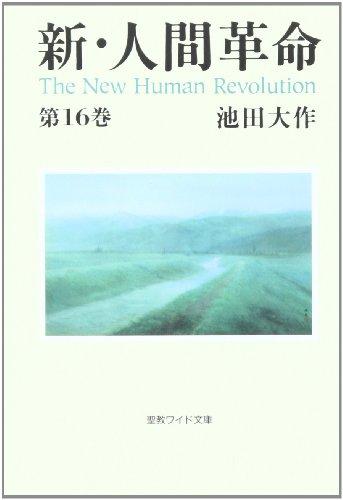 新・人間革命 第16巻 (聖教ワイド文庫 43)