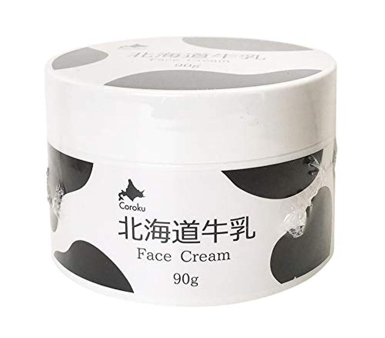 フォーマルメロディー急ぐ北海道牛乳 フェイスクリーム FACE CREAM 90g