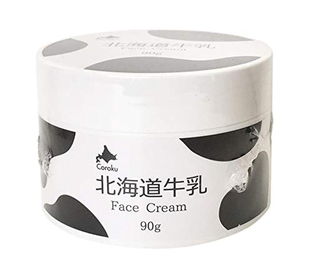 スロベニア馬鹿げた開梱北海道牛乳 フェイスクリーム FACE CREAM 90g