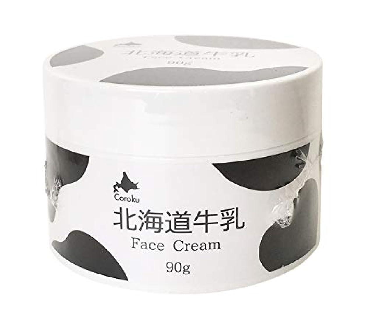 つかいますみすぼらしい代替北海道牛乳 フェイスクリーム FACE CREAM 90g