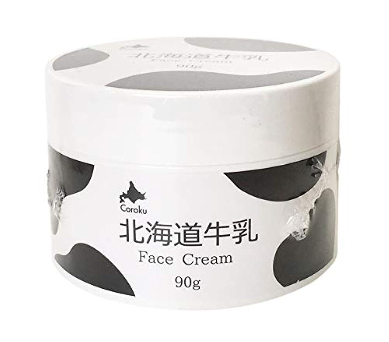 エチケットオーナー雹北海道牛乳 フェイスクリーム FACE CREAM 90g
