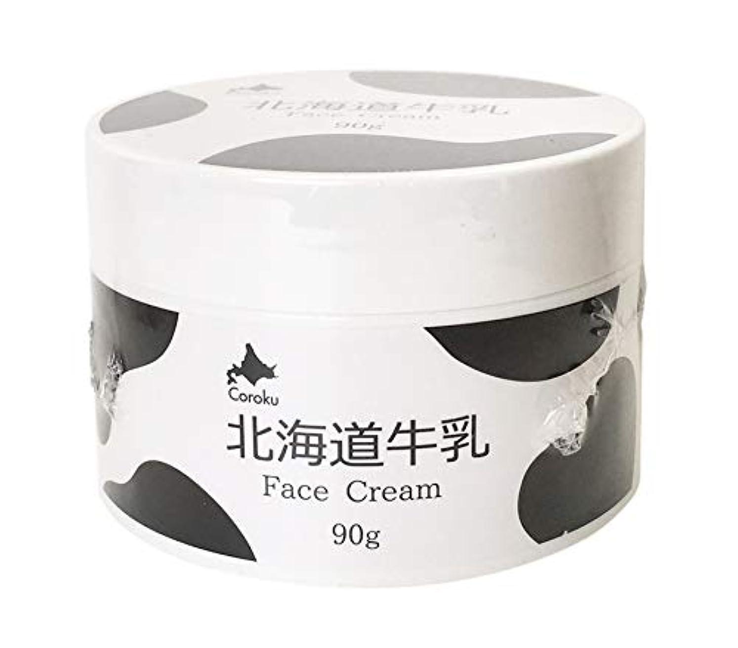 ボトルネックセットアップ年北海道牛乳 フェイスクリーム FACE CREAM 90g