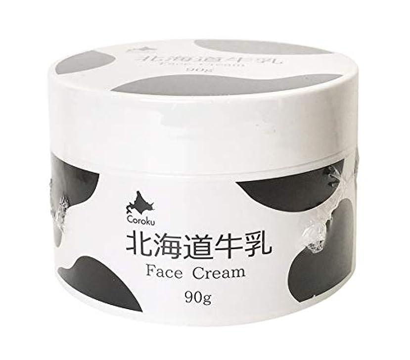 パーティー税金東北海道牛乳 フェイスクリーム FACE CREAM 90g