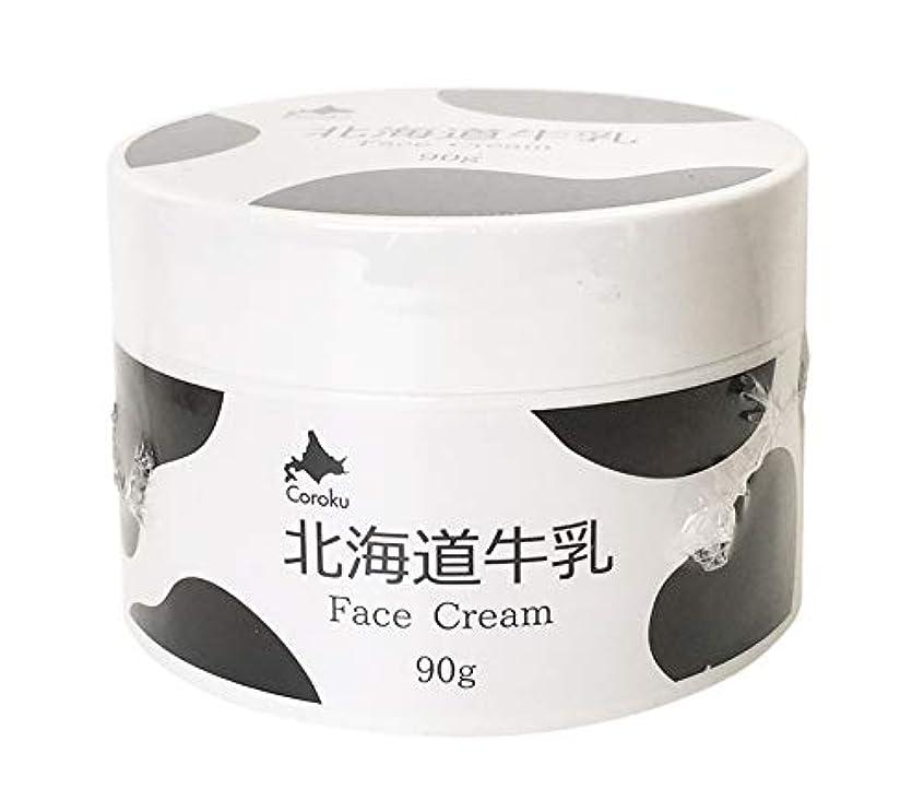 誇り備品メトロポリタン北海道牛乳 フェイスクリーム FACE CREAM