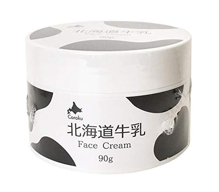 放棄された地球平和的北海道牛乳 フェイスクリーム FACE CREAM