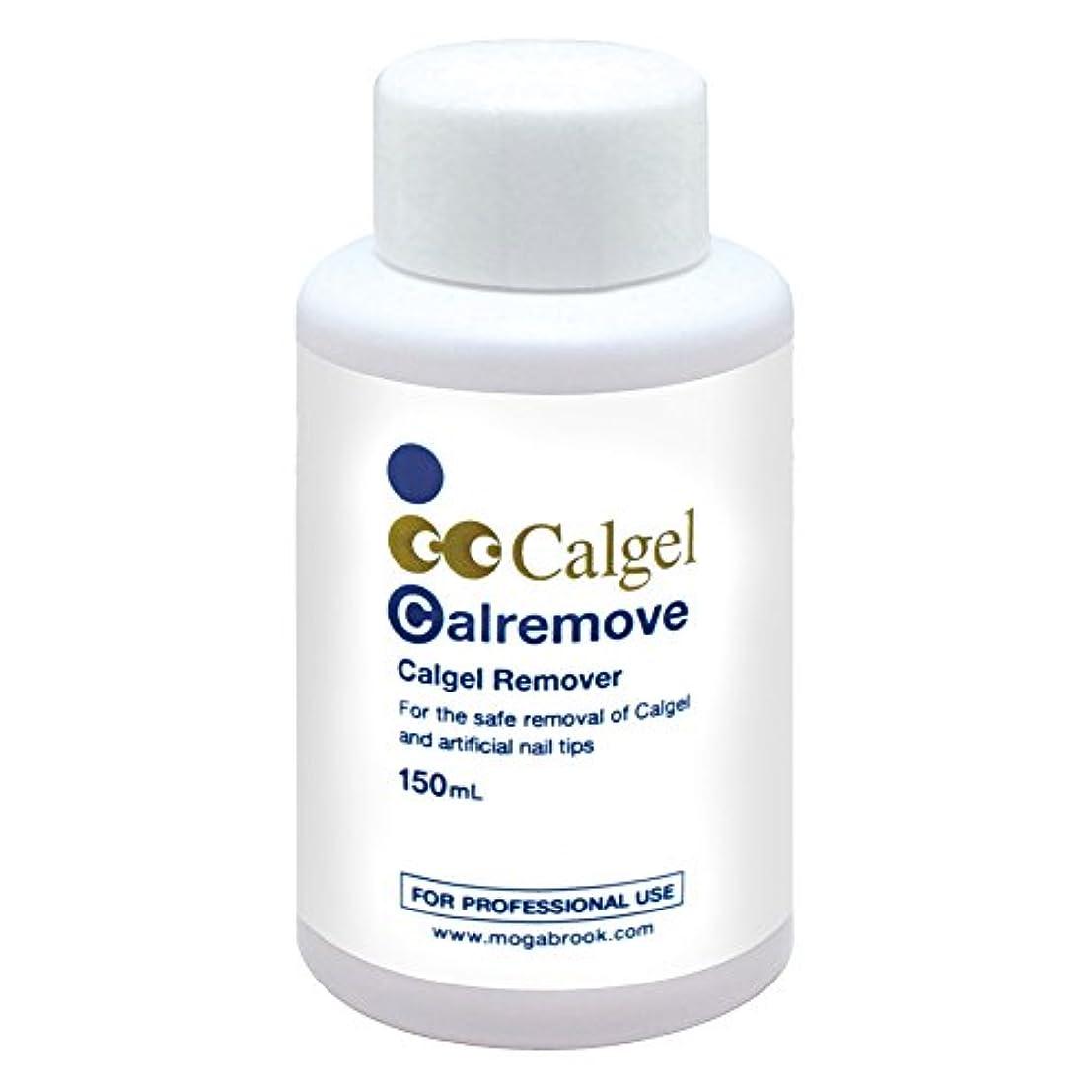アイスクリーム解体する負荷Calgel カルリムーフ゛150ml ジェルリムーバー